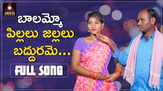 Latest Telangana Folk Songs | Balammo Pillalu Jallalu Baddurame Song | Telugu Songs | Amulya Studio
