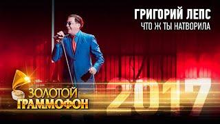 Григорий Лепс - Что ж ты натворила (Золотой Граммофон 2017)