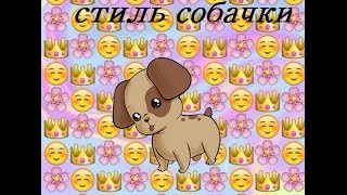 LPS: клип пародия стиль собачки