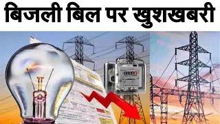 4 नई स्कीमें- बिजली बिल पर अभी-अभी PM मोदी का बड़ा ऐलान- electricity bill new scheme news govt rules