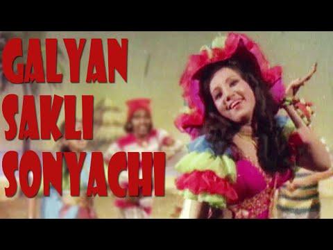 Galyan Sakli Sonyachi - Full Hindi Koli Song | Mahendra &  Asha Bhosle | Toofan Aur Bijlee