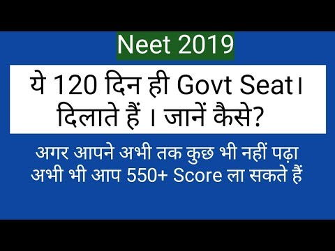 Neet 2019 ।। How to score 550+ in last 4 months
