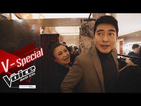 V-Special : เหตุเกิด ณ ห้องแต่งตัวโค้ช !!! The Voice Thailand 2019