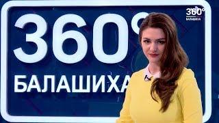 НОВОСТИ 360 БАЛАШИХА 19.03.2018