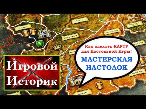 Поле для настольной игры - делаем сами(Мастерская настолок)( Map for boardgames)