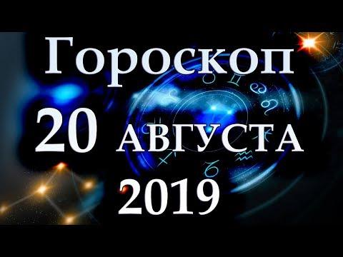 ГОРОСКОП НА 20 АВГУСТА 2019 ГОДА