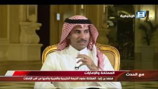 مع الحدث - العلاقات السعودية الإماراتية تشهد تطورا كبيرا في مختلف المجالات