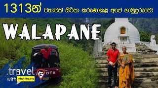 Travel With Chatura | Walapane (Full Episode) Thumbnail