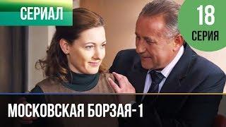 Московская борзая 1 сезон 18 серия - Мелодрама | Фильмы и сериалы - Русские мелодрамы