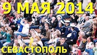 Парад Победы 9 мая в Севастополе 2014 - Севастополь Онлайн / SevastopolOnline.com