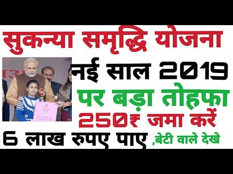 सुकन्या समृद्धि योजना खाते में 250₹ जमा करने पर 6 लाख पाए बड़ी घोषणा 2019||Sukanya samriddhi Yojana