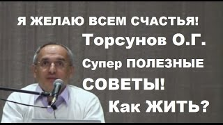 Торсунов О.Г. Супер ПОЛЕЗНЫЕ СОВЕТЫ! Как ЖИТЬ?