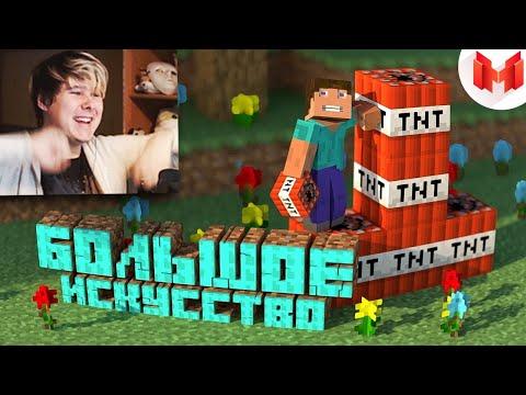 "#2 Minecraft ""Баги, Приколы, Фейлы"" - РЕАКЦИЯ НА Мармок  Marmok"