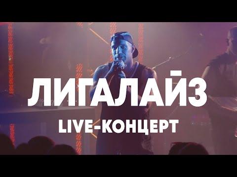 LIVE: Лигалайз - Брать живьём - о2тв