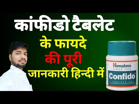Himalaya Confido tablet Uses |Dabur Shilajit Gold capsule Benefits |Tentex forte | Online