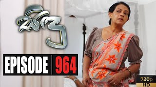 Sidu | Episode 964 17th April 2020 Thumbnail