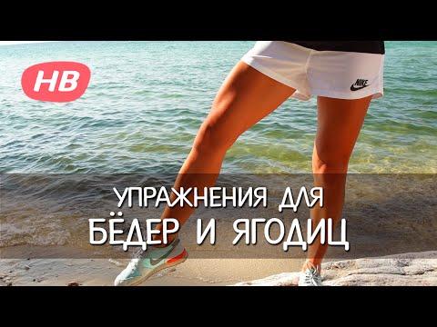 Эффективные упражнения для укрепления мышц ног и бедер