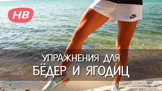 Упражнения для Бедер и Ягодиц. Елена Силка