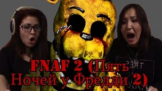 Реакция на Пять Ночей у Фредди 2 FNAF 2, Five Nights at Freddy s 2, Пять Ночей с Фредди 2