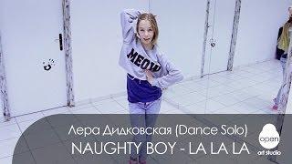 OPEN KIDS: Naughty Boy - La La La feat Sam Smith dance solo by Lera Didovskaya - Open Art Studio