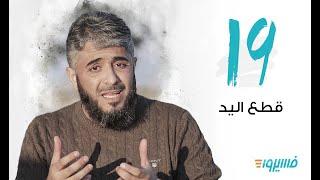 قطع اليد | فسيروا 3 مع فهد الكندري - الحلقة 19| رمضان 2019