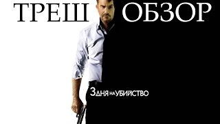 Треш-обзор фильма 3 дня на убийctво