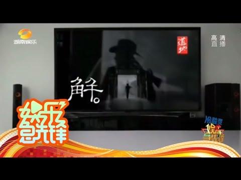 《娱乐急先锋》 20170321 Showbiz: 刘德华坠马广告曝光【芒果TV官方版】