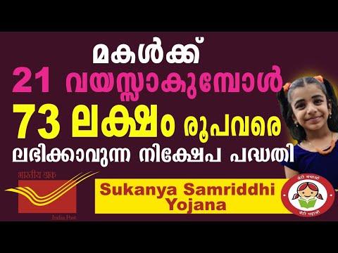 Sukanya Samriddhi Yojana account in Malayalam | എന്താണ് സുകന്യ സമ്യദ്ധി യോജന? | SSY scheme