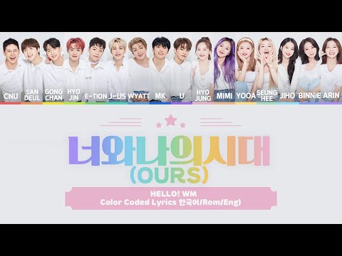 Download [Color coded] B1A4, OH MY GIRL(오마이걸), ONF(온앤오프) - 너와 나의 시대(OURS) (Color Coded Lyrics 한국어/Rom/Eng)