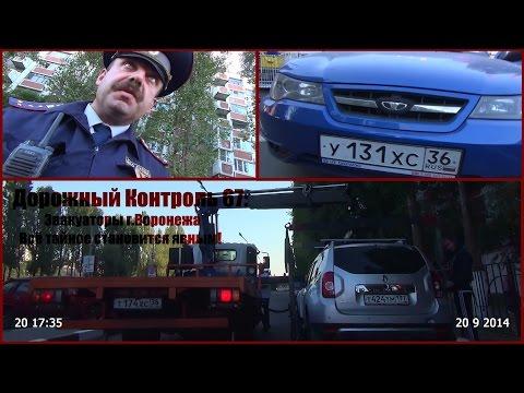 Дорожный Контроль 67: Эвакуаторы г.Воронежа. Всё тайное становится явным!