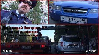 Дорожный Контроль 67: Эвакуаторы г.Воронежа. Всё тайное становится явным!(