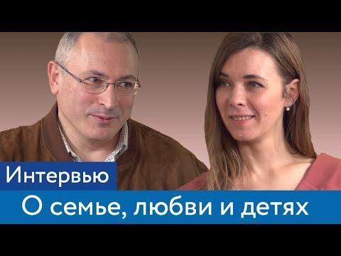 Ходорковский о семье,