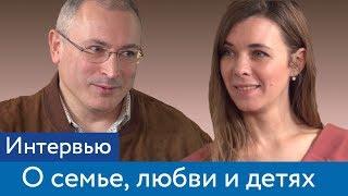 Ходорковский о семье, любви и детях | Интервью Анастасии Изюмской