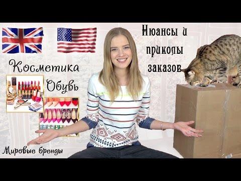 Распаковка ОГРОМНОЙ посылки 6кг. Как заказывать из Америки и Англии. Amazon 6pm
