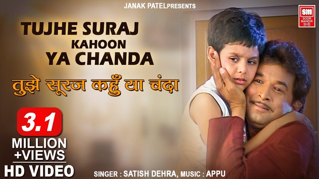 Tuje Suraj Kahu Ya Chanda I Classical Song I Maa Baap I Satish Dehra I Soormandir Hindi