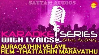 Anuragathin | Karaoke Series | Track With Lyrics | Film Thattathin Marayathu