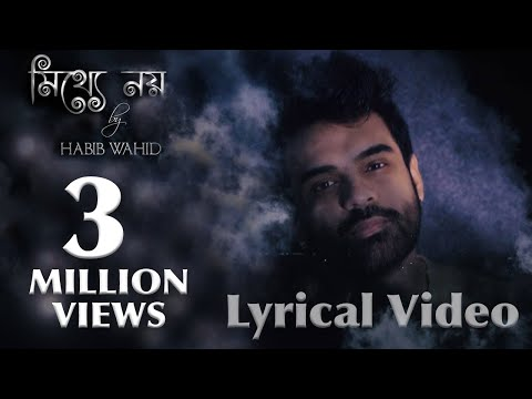 Mitthe noy | Habib Wahid | Lyrical Video | Bangla new song 2017