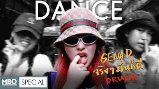 [Dance Ver.] จริงๆมันก็ดี (Drunk) | GENA DESOUZA