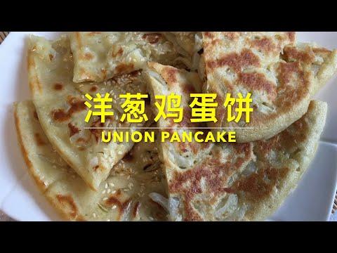 洋葱鸡蛋饼   UNION PANCAKE 简单快手早餐,掌握这个配方,做任何煎饼都不难