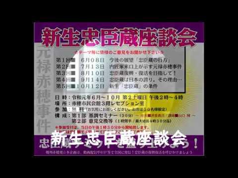 新生忠臣蔵座談会動画配信