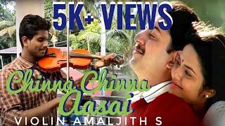 Chinna Chinna Aasai | Violin 🎻 Instrumental | Amaljith S