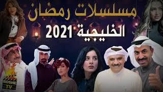 مسلسل سعاد عبدالله رمضان 2021