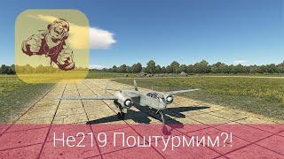 He219: Обзор и тактика применения в ТРБ WarThunder 1.89