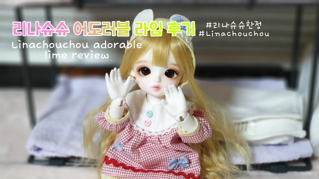 리나슈슈 어도러블라임 후기 | Linachouchou adorable lime review | 혜임이가 왔어요 | 구관후기 [핑크빛미소]
