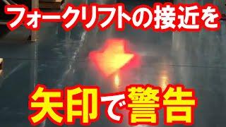「フォークリフト接近灯 赤矢印」の使用動画です。 床面に赤矢印を投影...