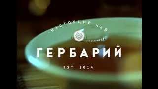 Травяной чай Гербарий: варка на огне(, 2015-04-17T22:48:55.000Z)