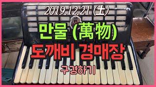 만물(萬物) 도깨비경매장 구경하기 (2019.12.21 토요일 실시간경매)