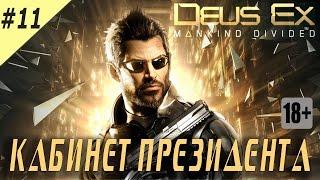 Продолжаем проходить Deus Ex Mankind Divided и в этой серии мы находимся в банке Пэлисэйд нам нужно пробраться