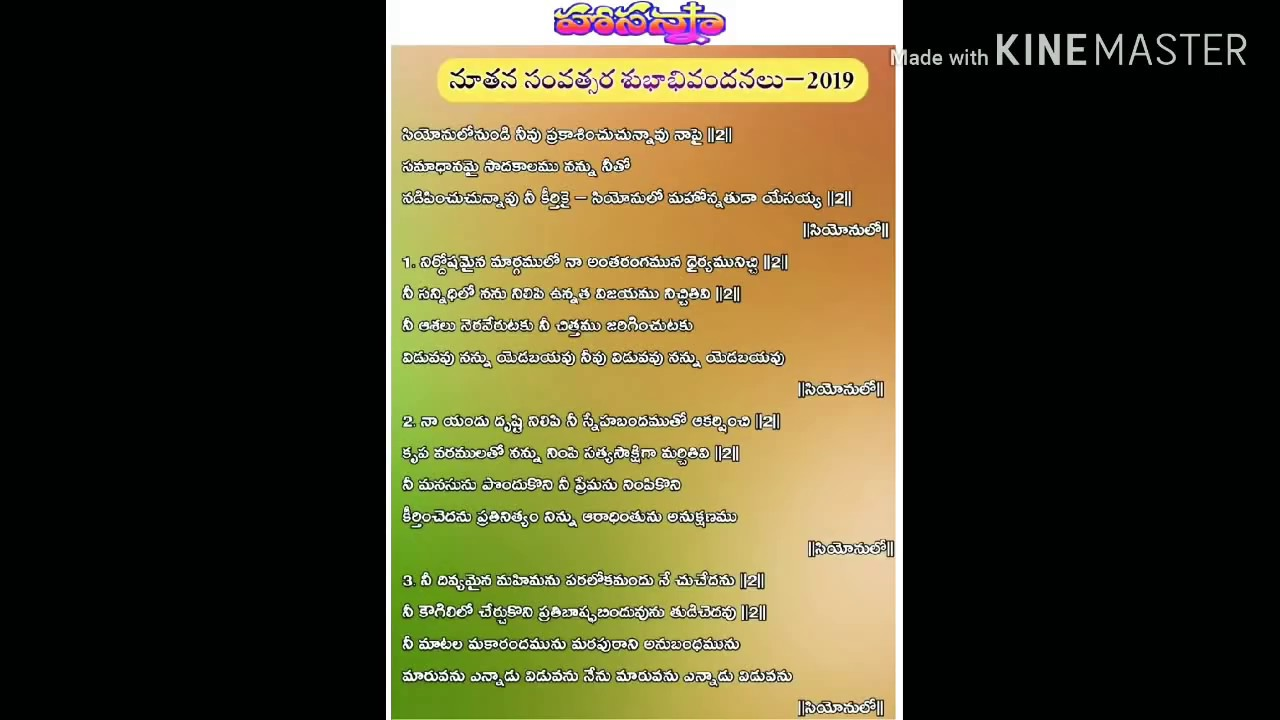 Hosanna ministries// 2019 New year Song & lyrics//