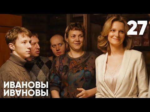 Ивановы - Ивановы   Сезон 2   Серия 27